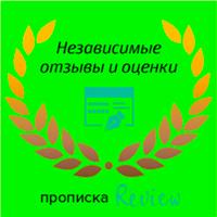 PropiskaReview